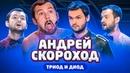 Лучшее в КВН Андрей Скороход, Триод и Диод / проквн
