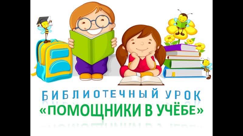 Библиотечный урок Помощники в учёбе