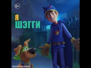 Смотри новые приключения любимых героев в мультфильме Скуби-Ду! на IVI