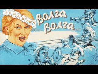 """Фильм """"Волга-Волга""""_1938 (музыкальная комедия)."""