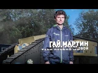 Гай Мартин. Танк первой мировой