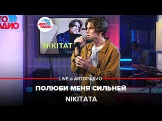 Nikitata - Полюби Меня Сильней (LIVE @ Авторадио)