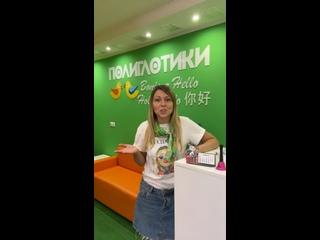Video by Детский языковой центр Полиглотики в Смоленске