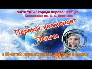 Буктрейлер по книге Л. Данилкина Юрий Гагарин (ЖЗЛ)
