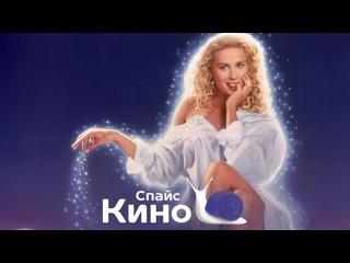 Жена мясника (1991, США) фэнтези, мелодрама, комедия; mvo; смотреть фильм/кино/трейлер онлайн КиноСпайс HD