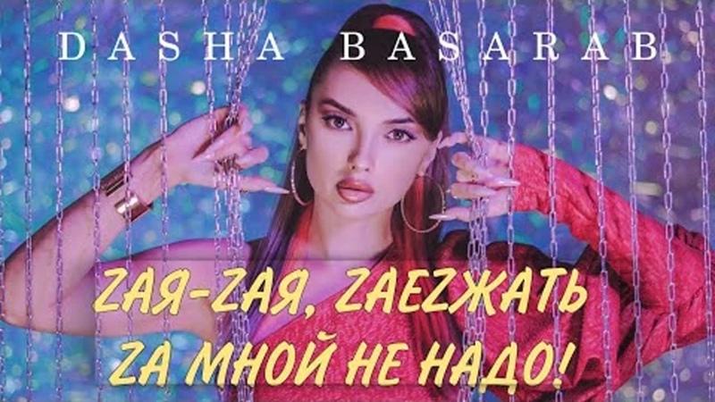 Dasha Basarab (Даша Басараб) - Зая-зая, заезжать за мной не надо (Премьера клипа 2021)