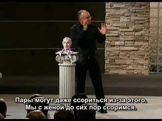 Mark Gungor (Марк Гангор) Мужской и Женский мозг. Часть 1