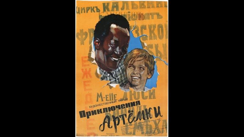 Приключения Артёмки 1956 СССР