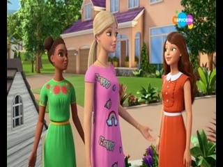 Приключения Барби в доме мечты (2 серия). Мультик на т/к Карусель