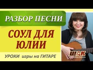 """Разбор Красивой песни под гитару """"Соул для Юлии"""" - А. Щербина."""