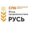 """Фонд продовольствия """"Русь"""" САНКТ-ПЕТЕРБУРГ и ЛО"""