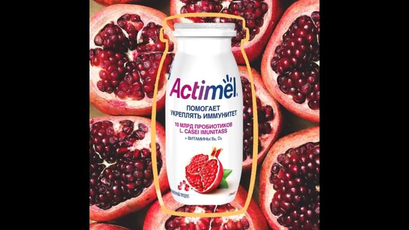 Actimel гранат твой любимый вкус ❤️