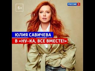 Юлия Савичева «Если в сердце живёт любовь» — Россия 1