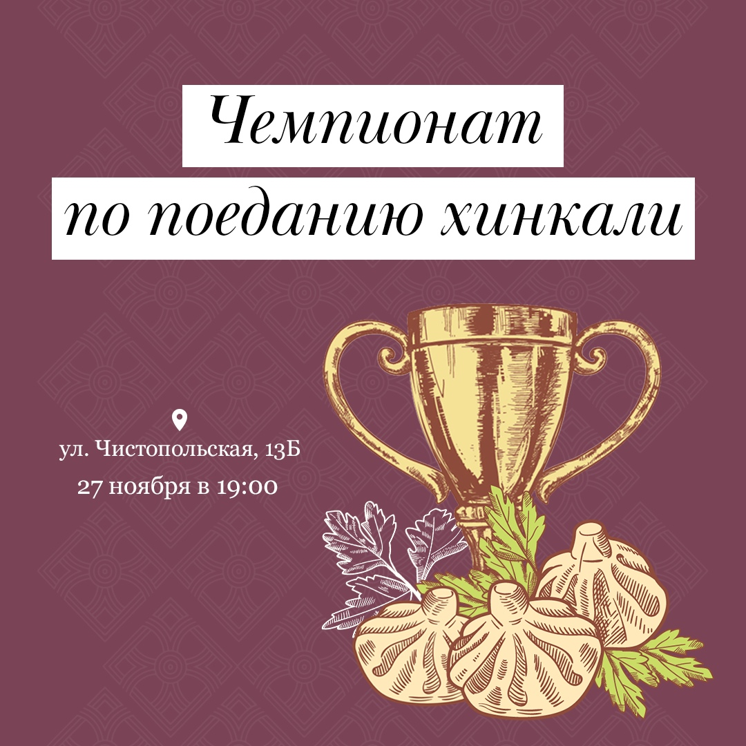 Кафе «Хинкальная» - Вконтакте