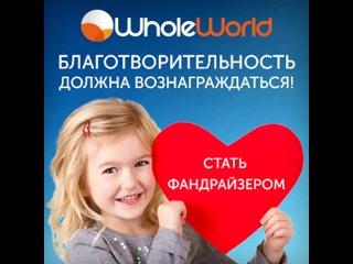 Благотворительность Whole World (Всем Миром) -что, где, как и почему