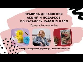 Правила добавления акций и подарков по каталогу 11 21 Faberlic