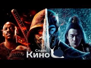 Мортал Комбат (2021, Австралия, США) боевик, фэнтези, фантастика; dvo; смотреть фильм/кино/трейлер онлайн КиноСпайс HD