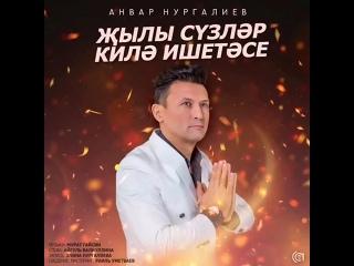 Анвар Нургалиев - Мурат Гайсин көе Шундый сүзләр кирәк Айгуль Валиуллина сүзләре.mp4