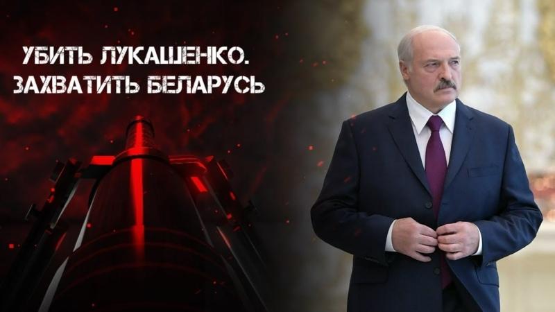 Убить Лукашенко Как готовили захват Беларуси Вербовка военных подкуп и ликвидация Фильм 1 720p