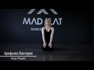 Strip Plastic / Виктория Арефьева
