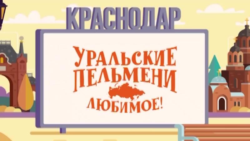 Четыре танкиста и собака — Уральские Пельмени _ Любимое — Краснодар