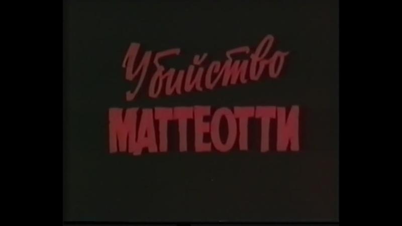 Убийство Маттеотти (Италия, 1973) Франко Неро, Витторио Де Сика, Дамиано Дамиани, дубляж, советская прокатная копия