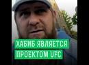 Хабиб — проект UFC, он не выступает с флагами России и Дагестана