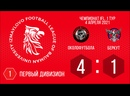 ОколоФутбола - Беркут 1 тур