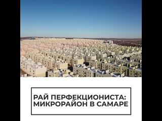 Рай перфекциониста: микрорайон в Самаре