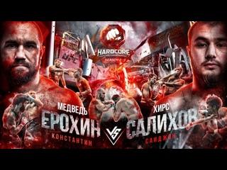 [Hardcore Fighting Championship] Боец UFC на Хардкоре. Ерохин VS Салихов. Отборы в гран-при. Топор снова в деле. Вызов Никулину