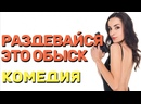 Отличная комедия, то что вы искали! - РАЗДЕВАЙСЯ ЭТО ОБЫСК Русские комедии 2021 новинки