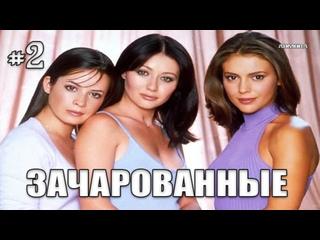 Зачарованные - 2 Серия  Ветхая молодость (1998) HD