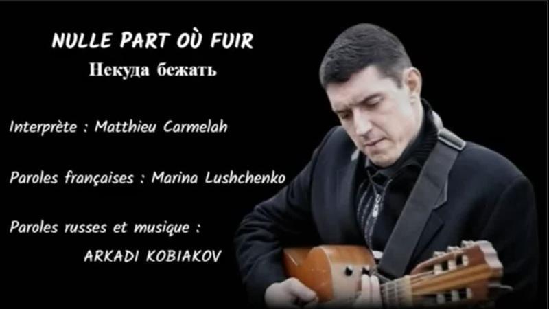 Матьё Кармела НЕКУДА БЕЖАТЬ на французском Matthieu Carmelah NULLE PART OÙ FUIR chanson russe en français