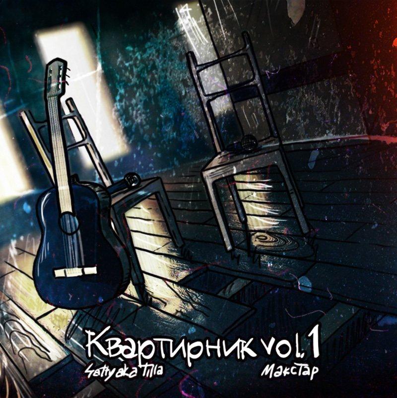 4atty aka Tilla album Квартирник, Vol. 1