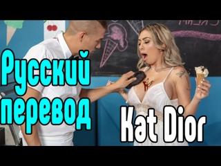Kat Dior русский перевод [no big tits, no sex, no porn, не порно, не эротика не секс no blowjob no teen no milf не анал no anal]