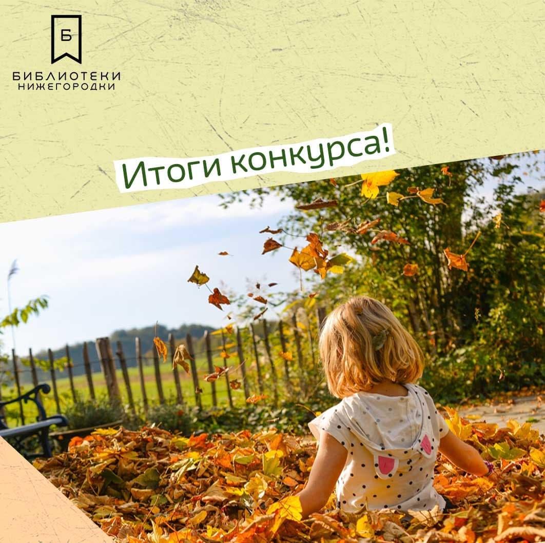 Итоги фотоконкурса подвели в библиотеках Нижегородского. Фото библиотеки