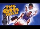 BratskBasket / Шестой игрок / The Sixth Man / 1997