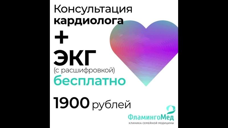 Консультация кардиолога ЭКГ