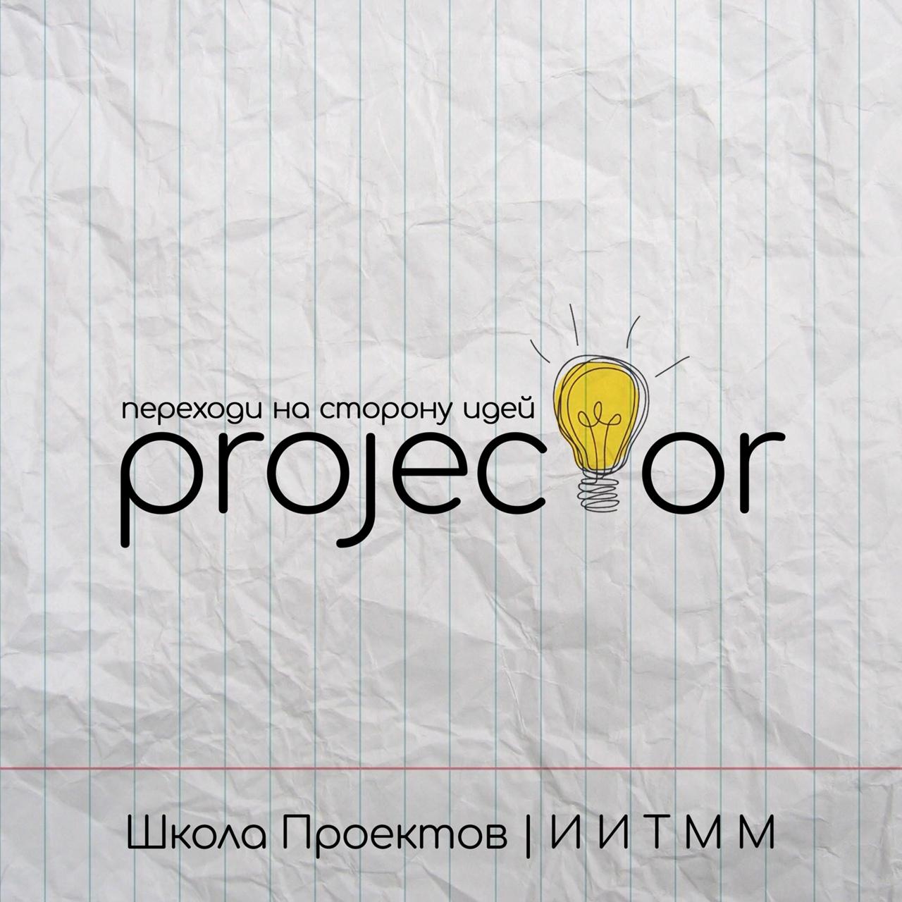 "Афиша Нижний Новгород Школа Проектов ""Projector"""