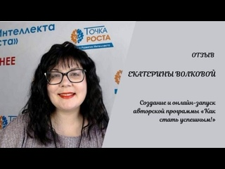 Брейн-тренер Екатерина Волкова. Пришла в онлайн-бизнес с Нуля и сделала 2 запуска своего онлайн-проекта.