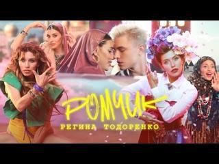 Регина Тодоренко - Ромчик (Премьера клипа 2021)
