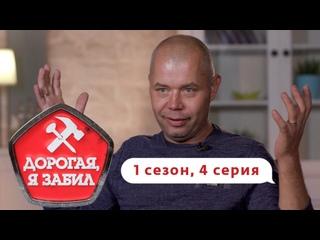 ДОРОГАЯ, Я ЗАБИЛ   ПЕЩЕРНЫЙ СВАРЩИК   1 СЕЗОН, 4 ВЫПУСК