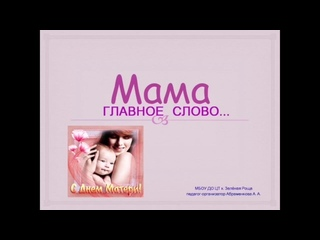 Видеоролик Мама главное слово.mp4