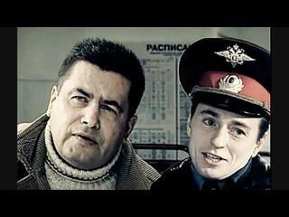 Любэ (Николай Расторгуев) и Сергей Безруков - Берёзы (т/ф Участок 2003 г.)