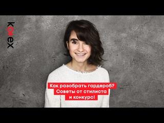 Разыгрываем разбор гардероба от персонального стилиста в нашем инстаграме @kotexrussia