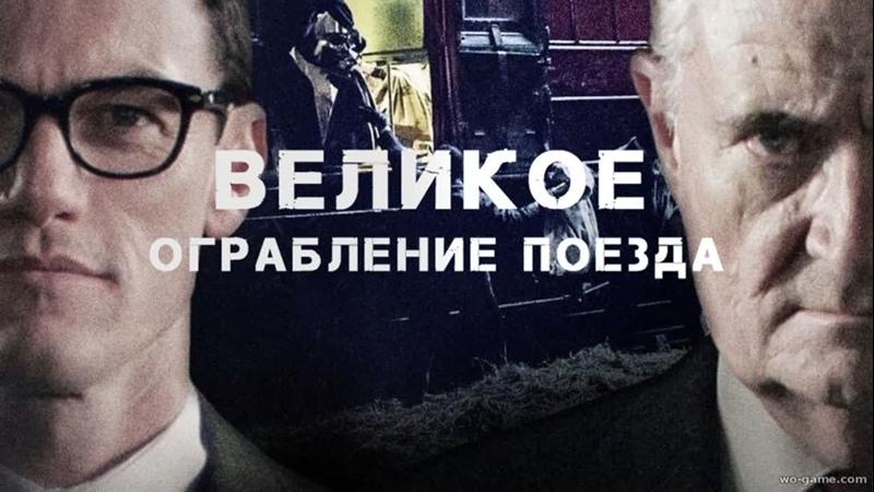 Великое ограбление поезда Биография Преступление 2013