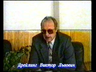 Выборы - 1996, кандидат в депутаты гордумы Дрейлинг В.Л.