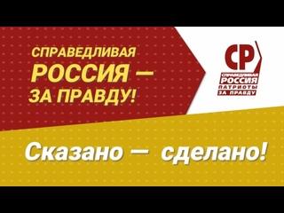 Добрые дела Справедливой России - Михаил Ковязин добился списания незаконных долгов кировчан за ЖКХ