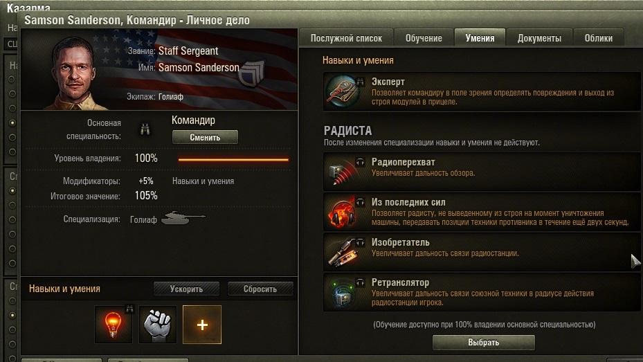 Командир из Стального охотника