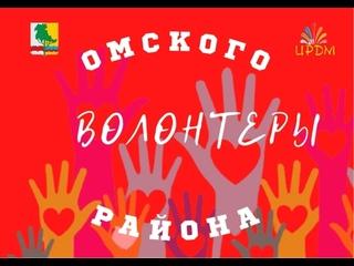 «Летняя Академия добровольцев»